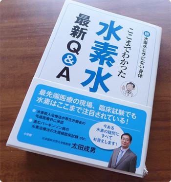 水素水のネガティブ報道に迷わされないために。 太田成男さんの新刊「ここまでわかった水素水最新Q&A」