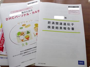 DHCの遺伝子検査 ダイエット対策キット検査結果