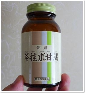 一元製薬の苓桂朮甘湯01