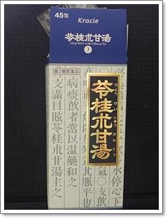苓桂朮甘湯(りょうけいじゅつかんとう)
