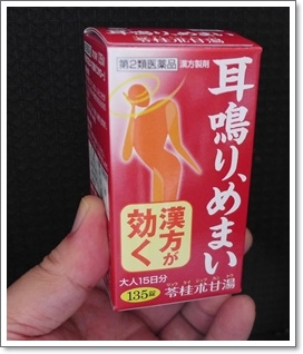 コタローの苓桂朮甘湯